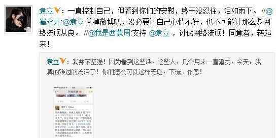 袁立微博 袁立因网友过激言论痛哭 崔永元劝其关微博