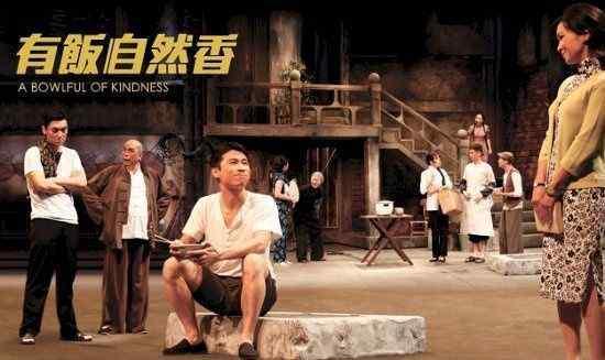 广州话剧团 香港话剧团团庆大戏《有饭自然香》11月广州首演