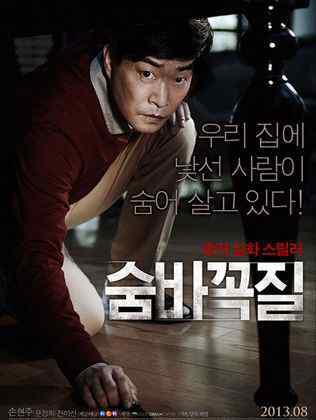 韩国电影捉迷藏 《捉迷藏》韩国票房火爆 大胜灾难片《流感》
